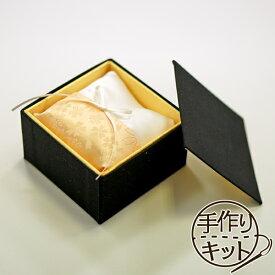 和風 リングピロー 手作りキット 琥珀 (リングピロー 手作りキット)
