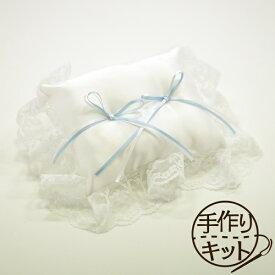 リングピロー 手作りキット 【メール便可】 リングピロー ルミエール (リングピロー 手作りキット)