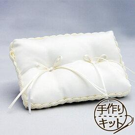 リングピロー 手作りキット 【メール便可】リングピロー プリシラ ホワイト