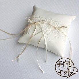 【メール便可】 リングピロー 手作りキット リングピロー ジュリア 【あす楽対応】 結婚式