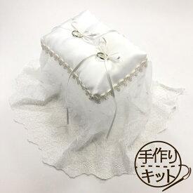 リングピロー 手作りキット レジーナ 【メール便可】