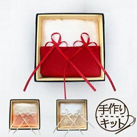 和風リングピロー 手作りキット (紅梅 琥珀 珊瑚) 箱入り 【結婚式 神前式 和婚 ちりめん ボックス ブライダル】