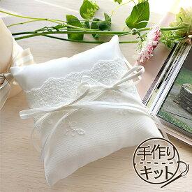 リングピロー 手作りキット リングピロー ジュリア 結婚式