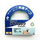 紙製 両面テープ 15mm ×18m 1巻 【ジャイアントフラワー作りに最適な強力両面テープ】 ニチバン ナイスタック強粘着…
