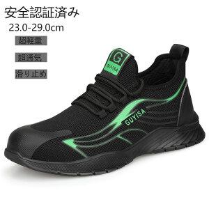 安全靴 作業靴 メーズ レディース スニーカー ワーキングシューズ 安全スニーカー ハイカット 認定品 耐滑 耐油 衝撃吸収 ブランド 鋼先芯入 22.5cm 23.0cm 23.5cm 24.0cm 24.5cm 25.0cm 25.5cm 26.0cm 26.5cm 27