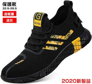 GUYISA 安全靴 作業靴 メーズ レディース スニーカー ハイカット 認定品 耐滑 耐油 衝撃吸収 ブランド 鋼先芯入 22.5cm 23.0cm 23.5cm 24.0cm 24.5cm 25.0cm 25.5cm 26.0cm 26.5cm 27.0cm 27.5cm 28.0cm 28.5cm 29.0cm 29.5cm