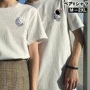 【送料無料】2着セット 韓国ファション tシャツ メンズ 半袖 カップル ペア 彼氏 彼女 女性 妻 ペアTシャツ ブラック …