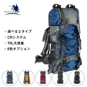 新柄入荷 選べる6色 70L 登山 バッグ 多機能 リュックサック バックパック スポーツバッグ 通気性 大容量 防水 軽量 登山 ハイキング トレッキング デイパック 父の日 アウトドア リュックバ