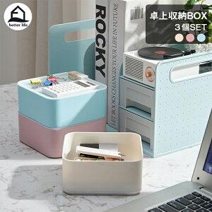 収納ボックス 収納 ボックス 収納ケース 卓上収納 机上収納 卓上整理ボックス デスクトップ収納 韓国 雑貨 インテリア 小物収納 小物入れ 北欧 北欧風 シンプル ギフト プレゼント オフィス