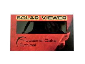 日食グラス カードタイプ CE安全規格認証 日食メガネ 日食めがね 太陽グラス 太陽メガネ【送料無料】