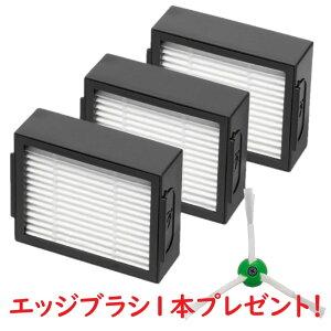 ルンバ e5 / i7 / i7+ / i3 / i3+専用 フィルター 3個セット iRobot エッジブラシプレゼント!【消耗品】【互換品】メール便