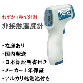 非接触温度計 在庫あり・国内発送・日本語説明書・乾電池付・メーカー1年保証 非接触型温度計 非接触型赤外線温度計 レターパックプラス