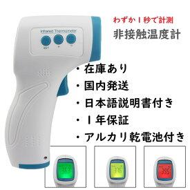 非接触温度計 在庫あり・国内発送・日本語説明書・乾電池付・1年保証 非接触体温計 非接触式 非接触型 検温器 おでこ