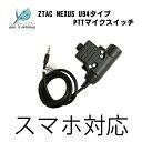【セット購入専用ページ】ZTAC NEXUS U94タイプ PTTスイッチ スマートフォン用