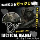 特殊部隊 サバゲー ヘルメット OPS-CORE FAST PJ タイプ タクティカルヘルメット ACU COMTACシリーズ対応 【送料無料】【 サバゲ サバ...