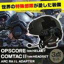 【3点セット】 ZTAC Comtac II ヘッドセット OPS-CORE STANDARD タクティカルヘルメット ARCレールアダプター BK サバゲー ...