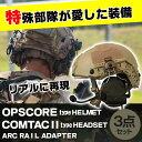 【3点セット】ZTAC Comtac II ヘッドセット OPS-CORE STANDARD タクティカルヘルメット ARCレールアダプター DE サバゲー 装...