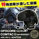 【3点セット】 ZTAC Comtac II ヘッドセットver2.0(FG) OPS-CORE STANDARD タクティカルヘルメット ARCレールアダプタ...