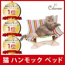 【セール中】【一生モノの猫ハンモックベッド】 Catoneer キャットハンモック 【送料無料】 猫 猫用 キャット 猫用品 …
