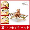 【 一生モノの猫ハンモック 】 Catoneer キャットハンモック 猫ベッド 猫 猫用ハンモック ネコハンモック キャットベ…