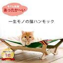 【 一生モノの猫ハンモック 】 Catoneer 猫 ハンモック 猫ハンモック 猫ベッド 洗える 猫 ベッド キャットハンモック …