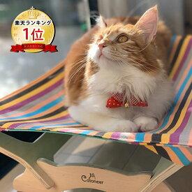 【一生モノの猫ハンモック 】Catoneer 猫 ハンモック 洗える キャットハンモック 猫用ハンモック ネコハンモック ねこはんもっく猫ベッド ネコベッド キャットベッド 春 夏 秋 冬 猫用品 ねこ ネコ ベッド ベット 寝具