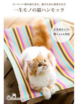 【一生モノの猫ハンモック】Catoneer猫ハンモック猫ハンモック猫ベッド洗える猫ベッドキャットハンモック猫用ハンモックネコハンモックネコベッドキャットベッドベットねこはんもっく夏冬用暖かいあったかおしゃれギフトラッピング不可