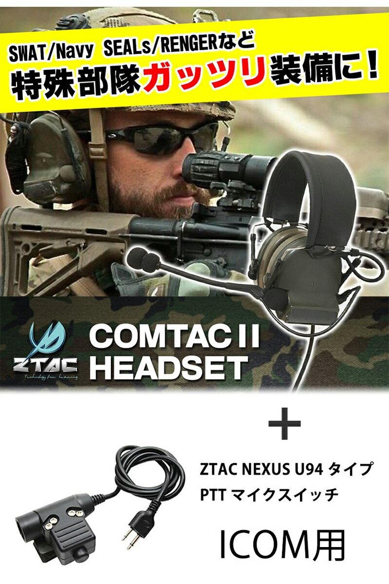 【送料無料】【お得セット】ZTAC Comtac II ヘッドセット ver2.0 NEXUS U94タイプ PTTスイッチ icom用 サバゲー 装備 ZTACTICAL Z-TAC zタクティカル z-tactical コムタック2 サバイバルゲーム ヘッドホン インカム イヤホンマイク トランシーバー アイコム 無線機