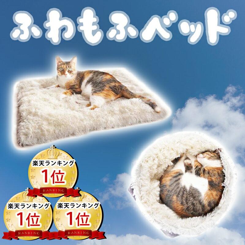 【 ふわもふ猫ベッド 】 4Claws 猫 ベッド 猫ベッド ベッド 猫用 洗える おしゃれ 猫用ベッド 猫クッション ネコベッド キャットベッド ペットベッド ベット ネコ ねこ 冬 あったか 暖かい ふわふわ もふもふ 夏 プレゼント ギフトラッピング不可