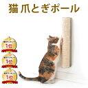 【 猫爪とぎポール 】 4Claws 猫用つめとぎ ツメ 麻 ネコ ねこ バリバリ ガリガリ プレゼント ギフトラッピング不可