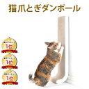 【 猫爪とぎダンボール 】 4Claws 猫用つめとぎ 猫つめとぎ 壁 家具 保護 ツメ 段ボール ネコ ねこ バリバリ ガリガリ…