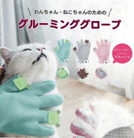グルーミング グローブ 猫 犬 ペットブラシトリミング マッサージグローブ 右手用 抜け毛 防止 高品質ラバー 入浴 ブラシ