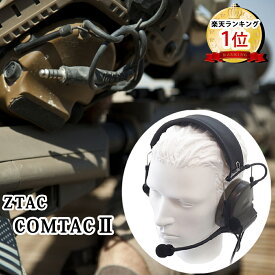 ZTAC Comtac 2 ヘッドセット ver2.0 comtac II comtac2 コムタック 2 コムタック2 サバゲー 無線機 タクティカルヘッドセット ZTACTICAL zタクティカル z-tactical サバイバルゲーム ミリタリー 特殊部隊 ICOM KENWOOD スマホ
