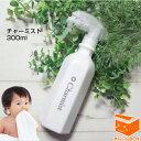 【お取り寄せ】日本製「チャーミスト 300ml」赤ちゃんがなめても安心の消臭除菌スプレー 高い安全性と強力な除菌力【…