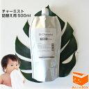 【お取り寄せ】日本製「チャーミスト詰替え用 500ml」 赤ちゃんがなめても安心の消臭除菌スプレー 高い安全性&強力除…