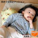 【クーポン有】向きぐせ防止クッション(M)※生後3 〜5ヶ月位まで使用可★赤ちゃんの頭のゆがみ防止に早めのケアを!青…