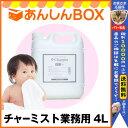 【最大P12倍】日本製「チャーミスト業務用 4L」 赤ちゃんがなめても安心安全の除菌スプレー 高い安全性と強力な除菌力…