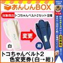 セットのトコちゃんベルト2 色変更券《白→紺》※対象セット(基本3点セット/RENEWセット/腹巻きセット/ゴムチューブセ…