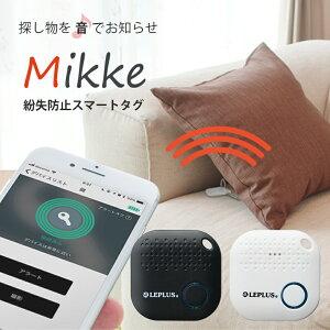 【迷子札】スマホで探せる紛失防止タグ「Mikke...