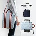 【クーポン有】3way手提げバッグ【旅行 トラベル ショルダーバッグ サブバッグ キャリーオンバッグ スーツケース 収納】