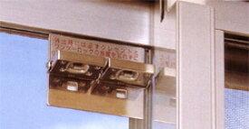 ノムラテック N-1036 Wロックガード 防犯グッズ 窓 防犯 鍵