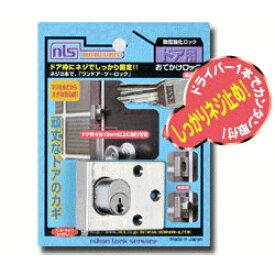 NLS 日本ロックサービス F-618 おでかけロック・細枠用 防犯グッズ