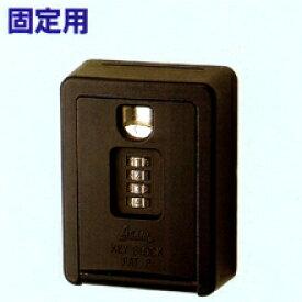 朝日工業 キーブロック1型 固定用暗証番号 キーボックス 壁掛け