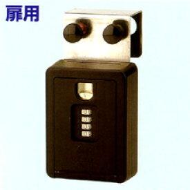 防犯グッズ (朝日工業) キーブロック3型 扉用 キーボックス 暗証番号 キーbox 鍵の保管箱