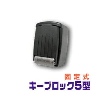 朝日工業 ボタン式大容量キーブロック5型 キーボックス 暗証番号 固定式 防犯グッズ 防犯 鍵 キーBOX カギ