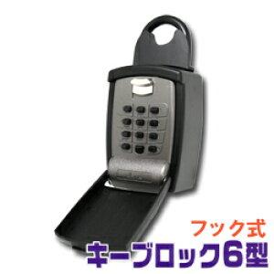 朝日工業 キーブロック6型 キーボックス 暗証番号 ボタン式 大容量 フック式 キーbox 壁掛 防犯グッズ 壁掛け