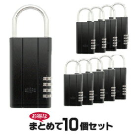 防犯グッズ キーボックス GUARD No.360K レジャーロック ブラック 暗証番号 10個セット キーbox