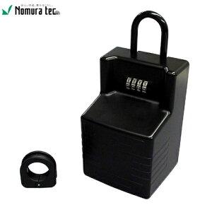 ノムラテック N-1295 キーストックMEGA キーボックス 暗証番号