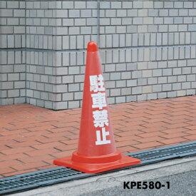 カラーコーン(70cm)用透明カバーサイン『 駐車禁止 』 防犯グッズ