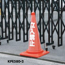 カラーコーン(70cm)用透明カバーサイン『 立入禁止 』 防犯グッズ 防犯用品